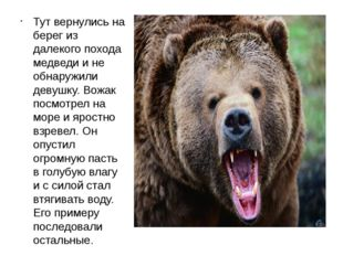 Тут вернулись на берег из далекого похода медведи и не обнаружили девушку. Во