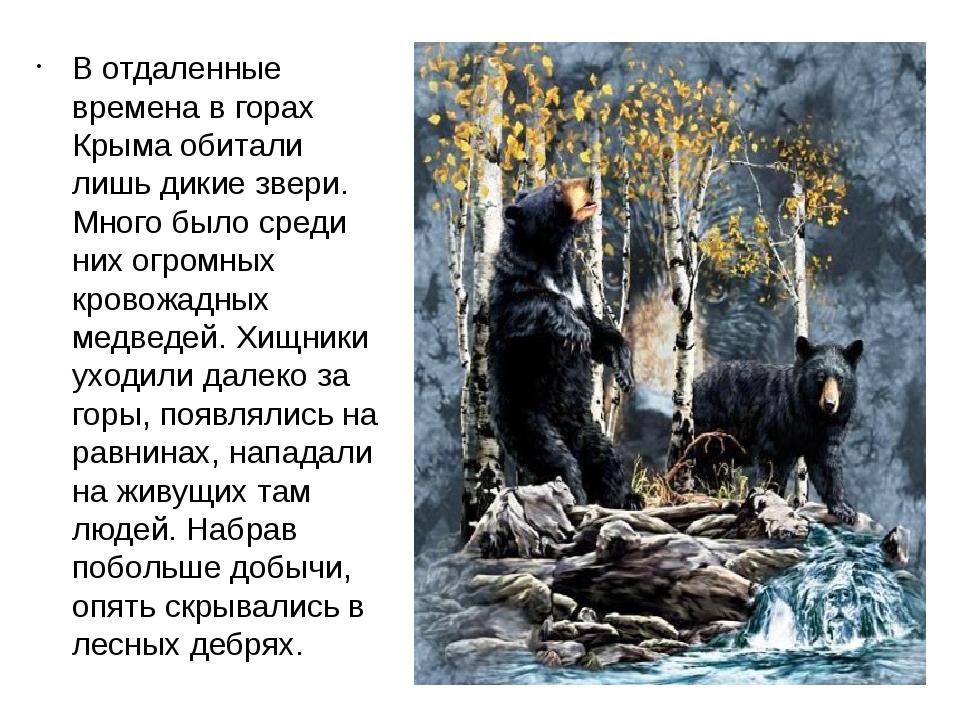 В отдаленные времена в горах Крыма обитали лишь дикие звери. Много было среди...