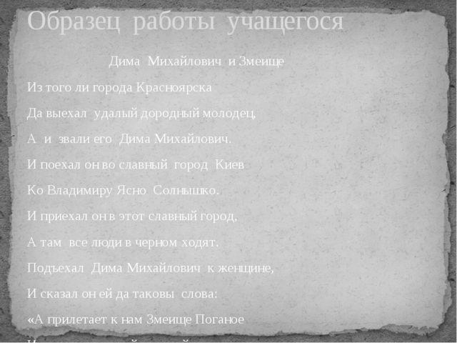 Дима Михайлович и Змеище Из того ли города Красноярска Да выехал удалый доро...