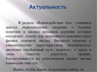 Актуальность В разделе «Взаимодействие тел» учащимся даются первоначальные св