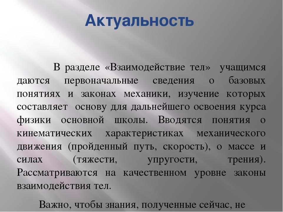 Актуальность В разделе «Взаимодействие тел» учащимся даются первоначальные св...