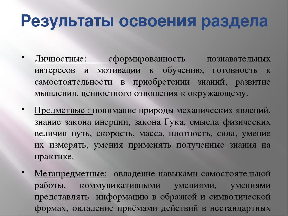 Результаты освоения раздела Личностные: сформированность познавательных интер...