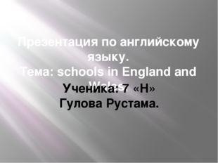 Презентация по английскому языку. Тема: schools in England and Wales. Ученика