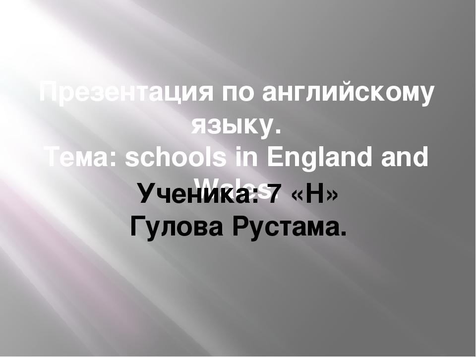 Презентация по английскому языку. Тема: schools in England and Wales. Ученика...