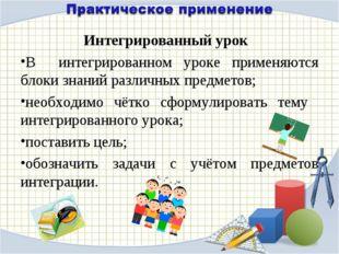 Интегрированный урок В интегрированном уроке применяются блоки знаний различн
