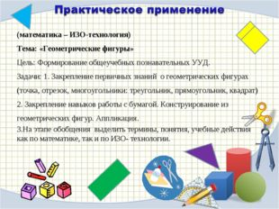 (математика – ИЗО-технология) Тема: «Геометрические фигуры» Цель: Формировани