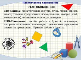 ЭТАП ОБОБЩЕНИЯ Математика: геометрические фигуры, точка, линия, отрезок, мног