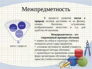 В процессе развития науки о природе человек расчленил ее на физику, химию, б