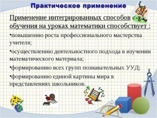 Применение интегрированных способов обучения на уроках математики способствуе