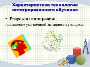 Результат интеграции: повышение умственной активности учащихся