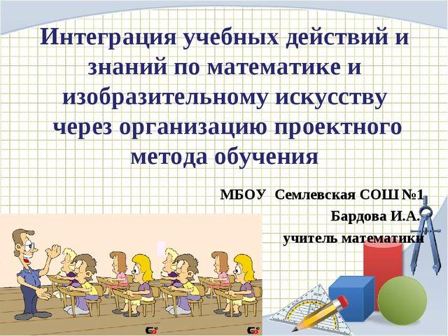 Интеграция учебных действий и знаний по математике и изобразительному искусст...