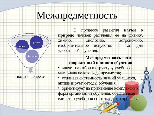 В процессе развития науки о природе человек расчленил ее на физику, химию, б...