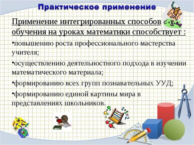 Применение интегрированных способов обучения на уроках математики способствуе...