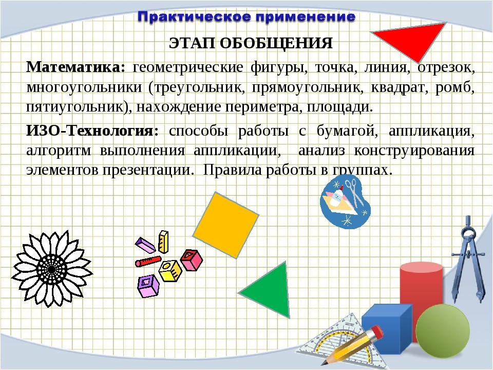 ЭТАП ОБОБЩЕНИЯ Математика: геометрические фигуры, точка, линия, отрезок, мног...
