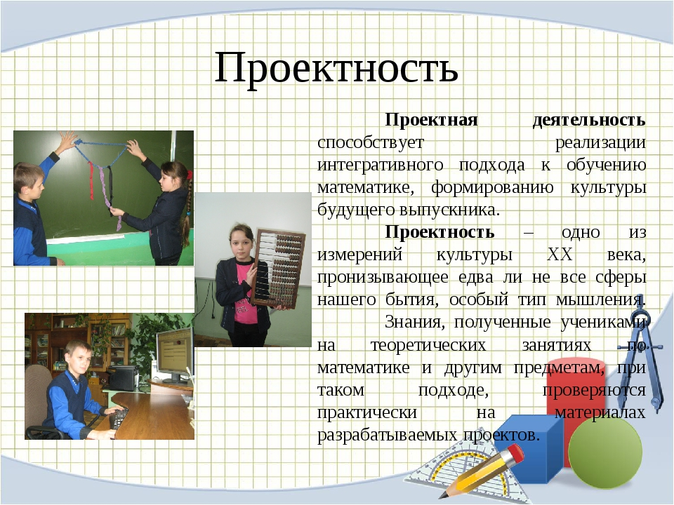Проектность Проектная деятельность способствует реализации интегративного по...
