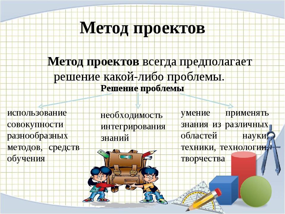 Метод проектов Метод проектов всегда предполагает решение какой-либо пробле...