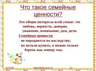 Что такое семейные ценности? http://aida.ucoz.ru Это общие интересы всей семь