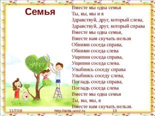 Семья http://aida.ucoz.ru Вместе мы одна семья Ты, вы, мы и я Здравствуй, дру