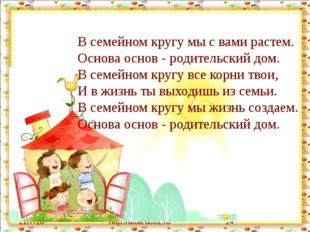 http://aida.ucoz.ru В семейном кругу мы с вами растем. Основа основ - родите