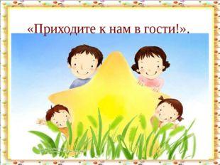 http://aida.ucoz.ru «Приходите к нам в гости!».