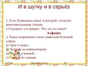 И в шутку и в серьёз http://aida.ucoz.ru 1. Есть буквенная семья, в которой,