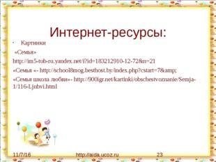 Интернет-ресурсы: Картинки «Семья» http://im5-tub-ru.yandex.net/i?id=1832129