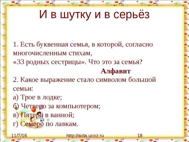 И в шутку и в серьёз http://aida.ucoz.ru 1. Есть буквенная семья, в которой,...