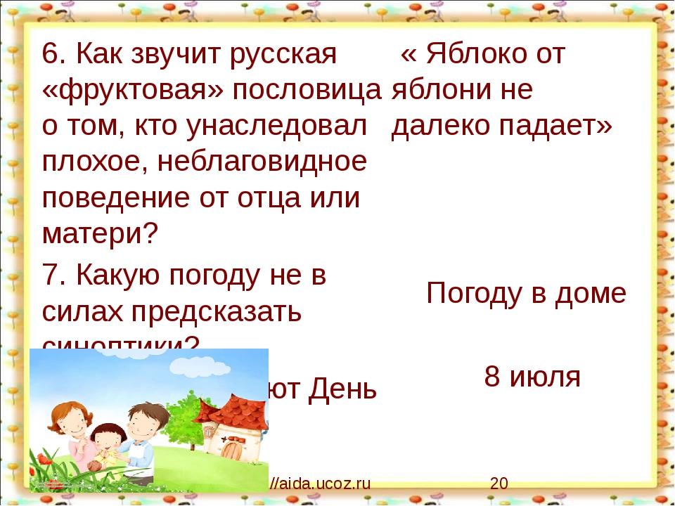 6. Как звучит русская «фруктовая» пословица о том, кто унаследовал плохое, н...