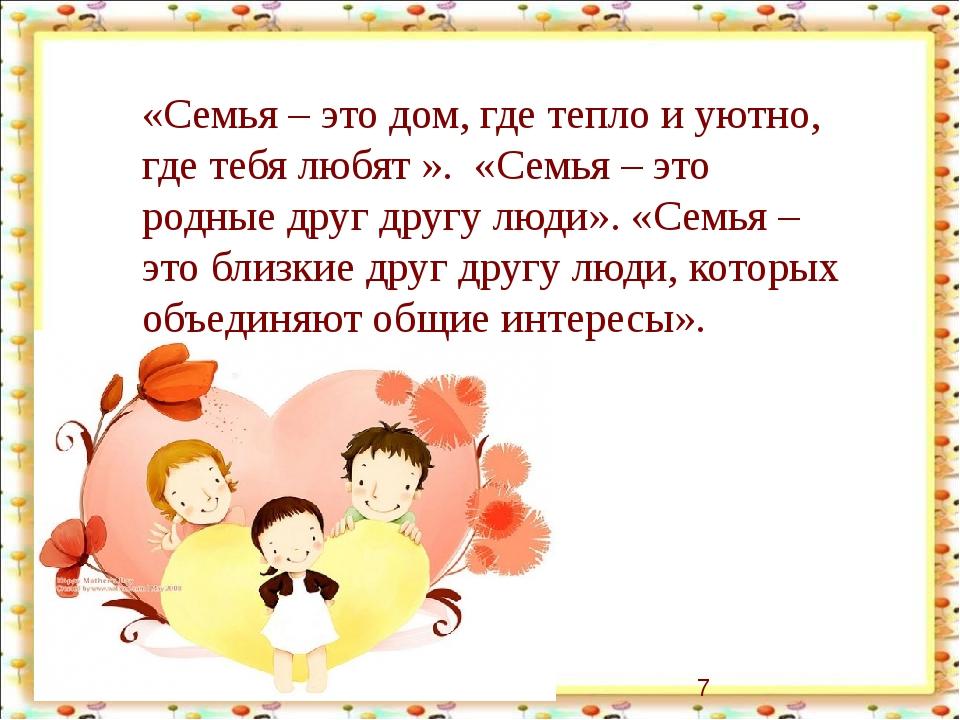 http://aida.ucoz.ru «Семья – это дом, где тепло и уютно, где тебя любят ». «...