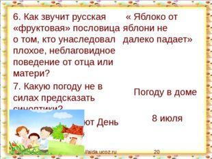 6. Как звучит русская «фруктовая» пословица о том, кто унаследовал плохое, н