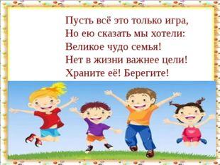 http://aida.ucoz.ru Пусть всё это только игра, Но ею сказать мы хотели: Вели