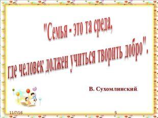 http://aida.ucoz.ru В. Сухомлинский.