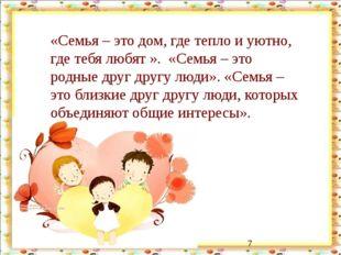 http://aida.ucoz.ru «Семья – это дом, где тепло и уютно, где тебя любят ». «