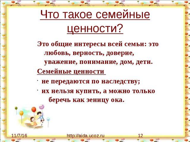Что такое семейные ценности? http://aida.ucoz.ru Это общие интересы всей семь...