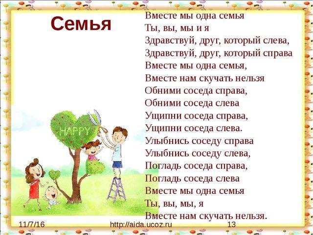 Семья http://aida.ucoz.ru Вместе мы одна семья Ты, вы, мы и я Здравствуй, дру...