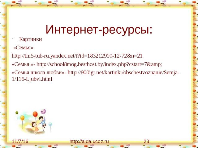 Интернет-ресурсы: Картинки «Семья» http://im5-tub-ru.yandex.net/i?id=1832129...