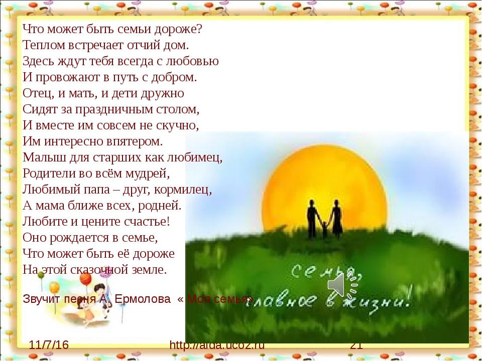 http://aida.ucoz.ru Что может быть семьи дороже? Теплом встречает отчий дом....