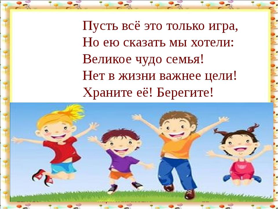 http://aida.ucoz.ru Пусть всё это только игра, Но ею сказать мы хотели: Вели...