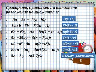 -3a – 3b = -3(a - b); 14a b -7b = 7(2a - 1); 6n + 6n - nx = 6n(1 + n - x); 5x