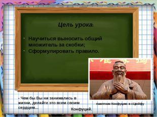 Цель урока: Научиться выносить общий множитель за скобки; Сформулировать прав