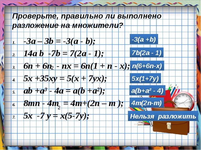 -3a – 3b = -3(a - b); 14a b -7b = 7(2a - 1); 6n + 6n - nx = 6n(1 + n - x); 5x...