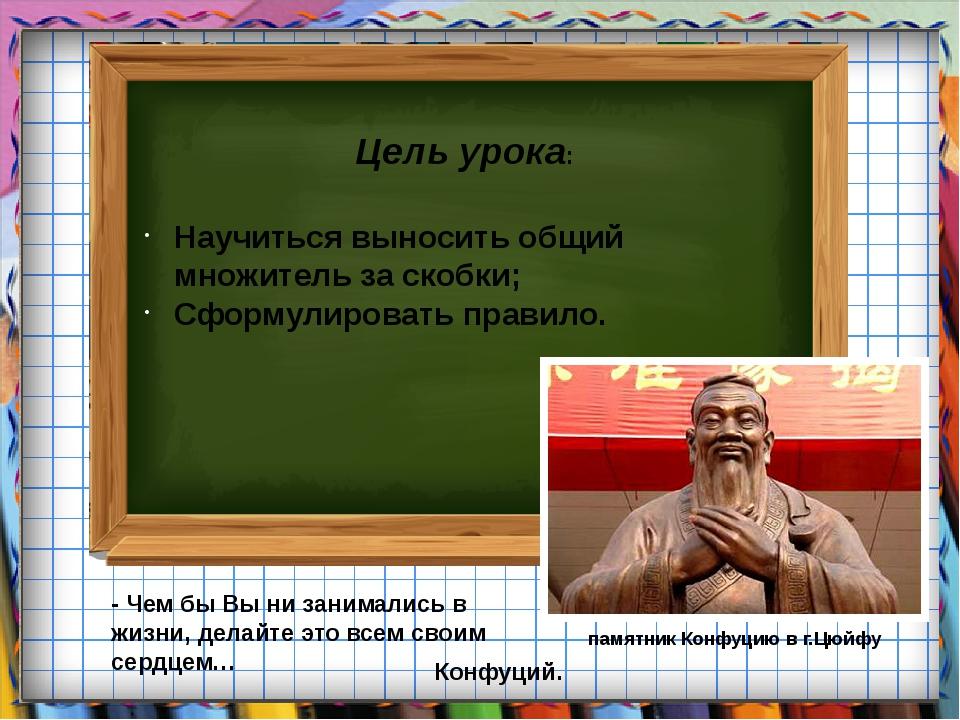 Цель урока: Научиться выносить общий множитель за скобки; Сформулировать прав...