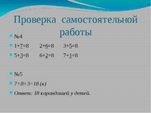 Проверка самостоятельной работы №4 1+7=8 2+6=8 3+5=8 5+3=8 6+2=8 7+1=8 №5 7+8