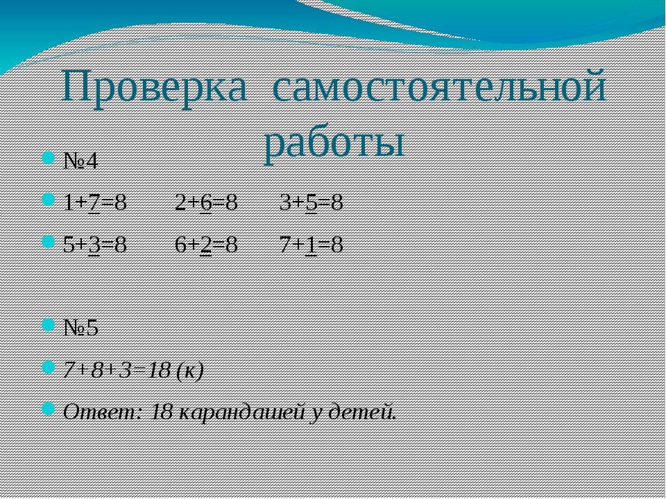 Проверка самостоятельной работы №4 1+7=8 2+6=8 3+5=8 5+3=8 6+2=8 7+1=8 №5 7+8...