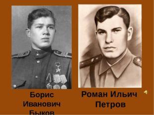Борис Иванович Быков Роман Ильич Петров