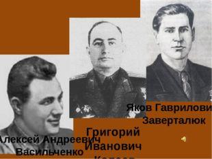 Алексей Андреевич Васильченко Яков Гаврилович Заверталюк Григорий Иванович К
