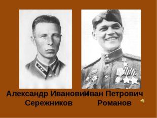 Александр Иванович Сережников Иван Петрович Романов