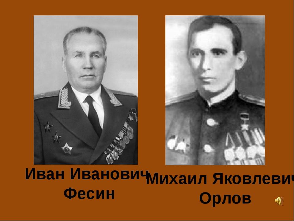 Иван Иванович Фесин Михаил Яковлевич Орлов