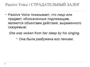 Passive Voice / СТРАДАТЕЛЬНЫЙ ЗАЛОГ Passive Voice показывает, что лицо или пр