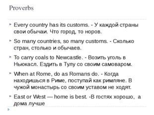 Proverbs Every country has its customs. - У каждой страны свои обычаи. Что го
